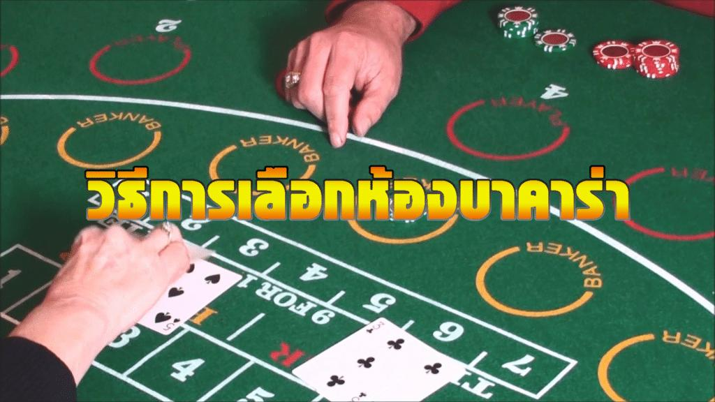 เกมบาคาร่าonline-เกม